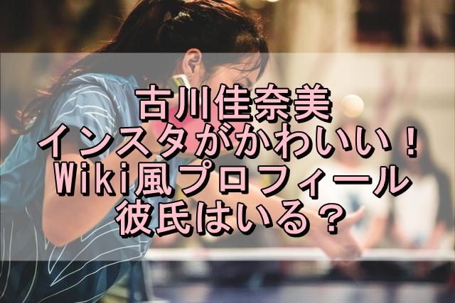 古川佳奈美のインスタがかわいい!Wiki風プロフィールや彼氏も調査!