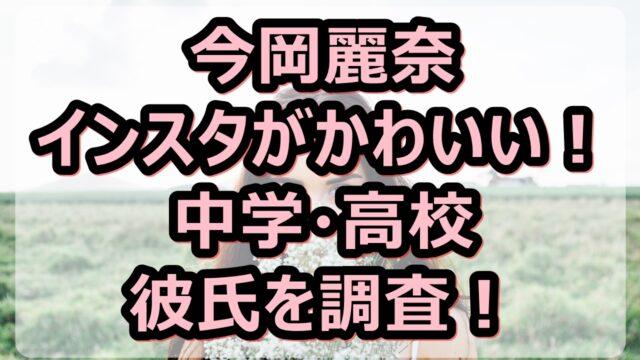 今岡麗奈のインスタ画像がかわいい!中学・高校や彼氏を調査!