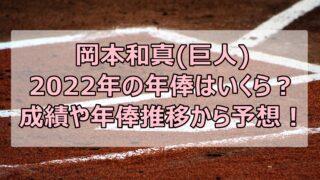 岡本和真の2022年の年俸はいくら?成績や年俸推移から予想!